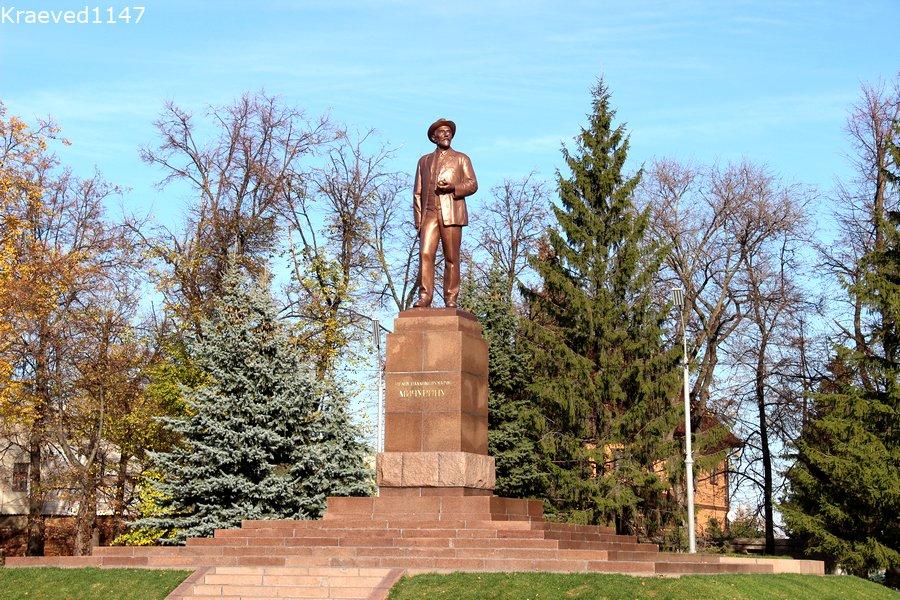 Памятник Мичурину