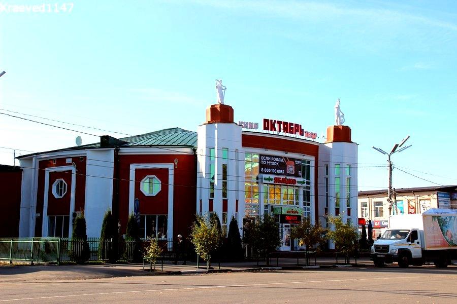 Кинотеатр Октябрь в Мичуринске