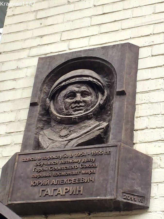 Доска в память Ю.А.Гагарина. Саратов
